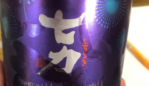 【貴重酒】青森市内7つの酒販店でしか買えない?七力(しちりき)と言う日本酒の限定450本「Royal Blue」。