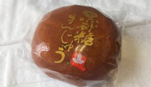 しっとり質感がうまい玉澤総本店の黒糖まんじゅう