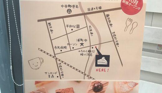 【移転情報】我が家No. 1のケーキ屋さん「vingt・deux(ヴァン・ドゥ)」が移転するそうですよ。