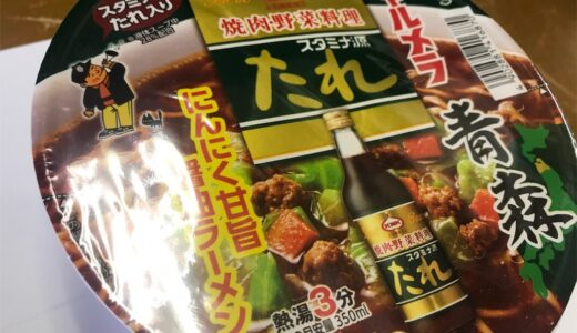 青森のソウルフード?源たれこと「スタミナ源たれ」カップラーメンを食べてみた。