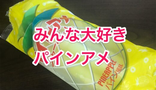 【懐かしい】凍らせて二つに折る昔ながらのアイス(パインアメ味)