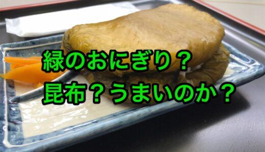 緑のおにぎり!?津軽地方の郷土料理「若生おにぎり」って知ってますか?