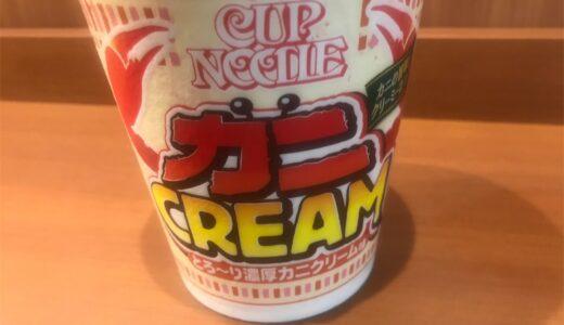 【新商品】「カップヌードル 濃厚カニクリーム味 ビッグ」(11月11日発売)