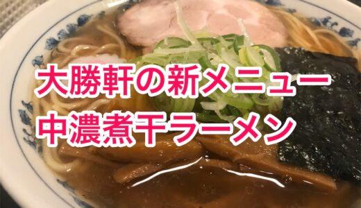 【新メニュー】昼営業限定!大勝軒の中濃煮干ラーメン(煮干系が苦手な人にも美味しく食べられます!)