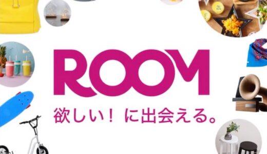 【楽天ROOM】楽天ROOMで副収入は可能なのか?