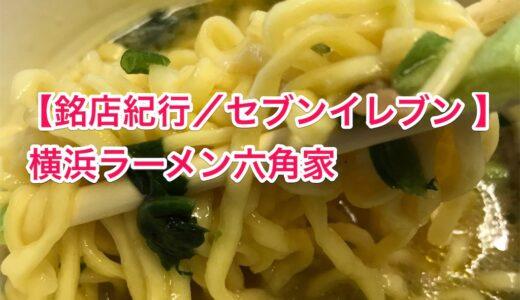 【セブン銘店紀行】麺もスープも美味い!横浜ラーメン六角家