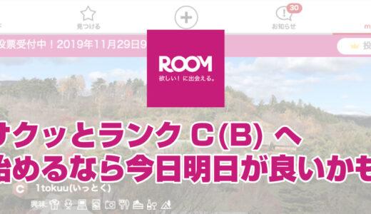 【楽天ROOM】サクッとランクC(B)へ。始めるなら今日明日が良いかも。