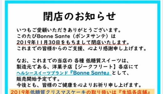 【閉店】低糖質スイーツ店「Bonne sante(ボンヌサンテ)」がスイーツブランドへ!!