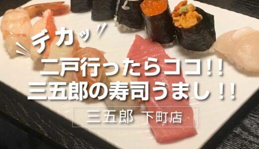 二戸市に行ったら「三五郎」でお寿司!!