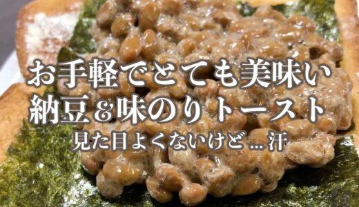 お手軽でとても美味い「納豆&味のりトースト」(見た目よくないかもしれないですが...汗)