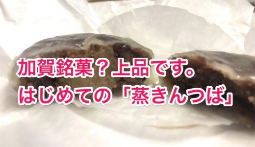 加賀銘菓?の蒸きんつば。はじめて食べました。