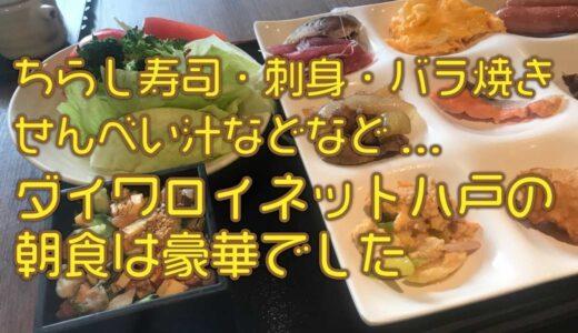 桝寿司やら刺身やらバラ焼きやらせんべい汁などなど、、、ダイワロイネット八戸の朝食は豪華でした。