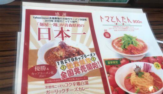 日本一になった麺屋一翔。つけ麺もかなりいけます!特製の酢や自家製のラー油を入れると旨さ倍増!