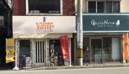 【青森市/キッチンクローバー珈琲】かなりこだわって作られているスパイシーカレーがかなり旨し!