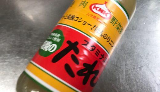 【おうち飯】源タレ塩(スタミナ源塩焼のたれ)でカンタン唐揚げ(出来上がりの写真忘れました…)