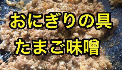 【おにぎりの具】たまご味噌が美味くてご飯がもっと欲しくなる。