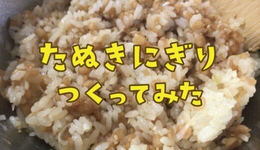 【おにぎりの具】簡単で美味しい!「たぬきにぎり」つくってみた(グッチ裕三レシピ)