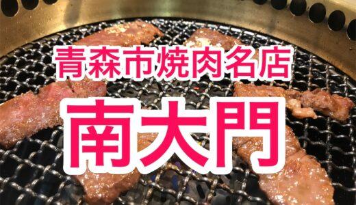 青森市焼肉名店「南大門」今でもテイクアウトもやってる?のかな。
