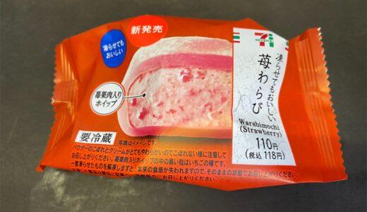 【コンビニスイーツ】凍らせてもおいしい「苺わらび」ぷるっぷるでやめられませんね。凍らせずにガブっといきました!(セブンイレブン)