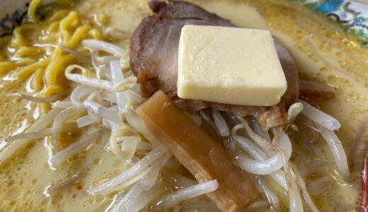 札幌館の味噌カレー牛乳ラーメンは系統店で1番うまいんじゃないか?【青森市のラーメン】