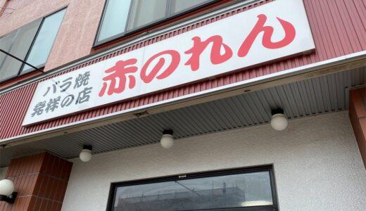 B-1グランプリ「バラ焼き」発祥の店「赤のれん」。十和田のイメージ強いですけども。。。三沢が発祥だそうです。