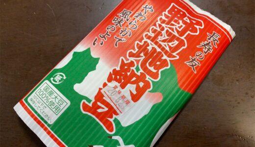 【ご当地納豆/野辺地納豆】大粒で柔らかくて納豆臭さが強くて美味い!