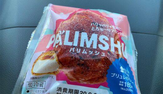 コンビニスイーツ/パリムッシュの美味さは最強かもしれない(ローソンスイーツ)