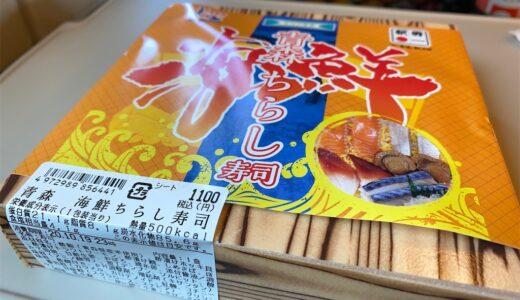 久しぶりの駅弁「青森海鮮ちらし寿司」
