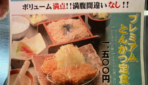 【青森市ランチ】満腹!贅沢なプレミアムとんかつ定食(たか久 第二問屋町 総本店)