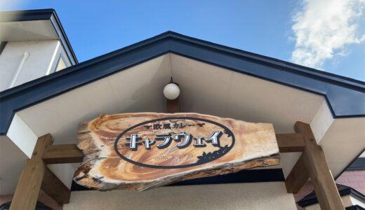 黒石の名店「欧風カレー キャラウェイ」かなりレベル高し!