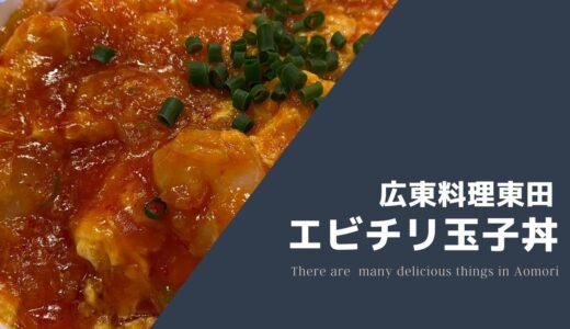広東料理東田のエビチリ玉子丼がたまらない。