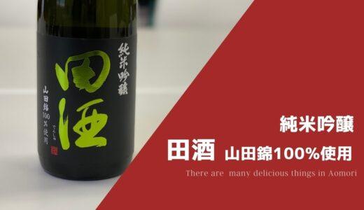 入荷数わずかの田酒(山田錦100%)- 田酒 純米吟醸 山田錦 720ml