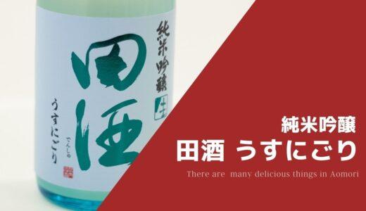 青森のうまい酒/西田酒造さんの純米吟醸田酒うすにごりをいただいています。