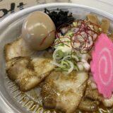 Wolt青森/2種類の焼豚と焼干しのまぜ麺(麺やゼットン)【テイクアウト・デリバリー】