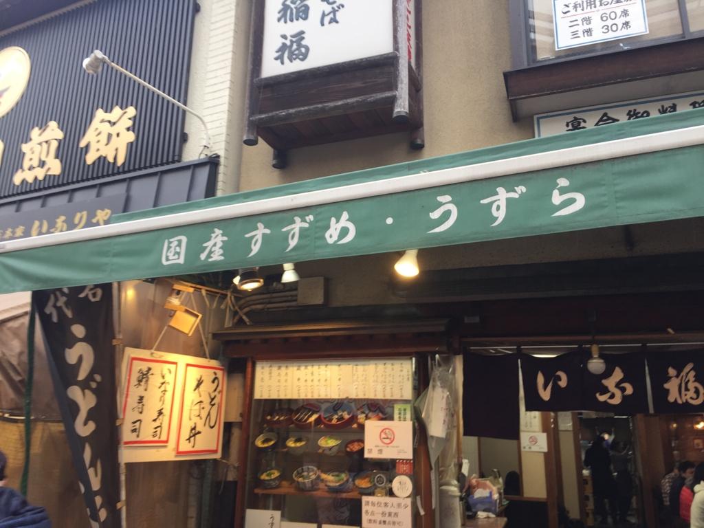青森ランチブログ:20170124154810j:plain