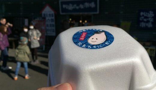 名物「牡蠣ハンバーガー」松島行ったら食べるべし!