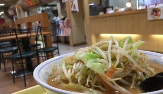 弘前市の人にとってソウルフードと言えば「中みそ」...実は初めて食べました。