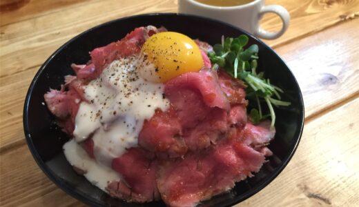 肉バル529(ゴーニーキュー)で腹一杯ローストビーフ丼を食べまくる!