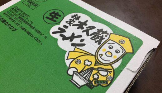 【お取り寄せ試食】お味は…。木久蔵ラーメンを購入して食べて見た。