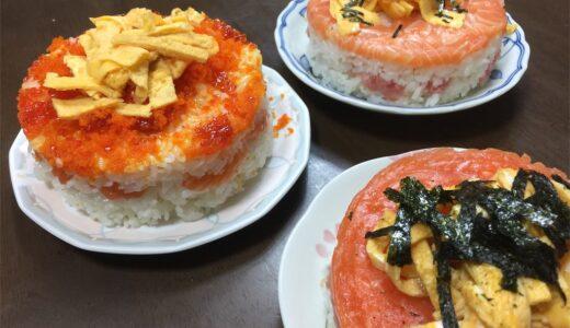 寿司の手作りケーキ。並べて盛ってひっくり返してドン!【休日は子どもと一緒に手作り料理】