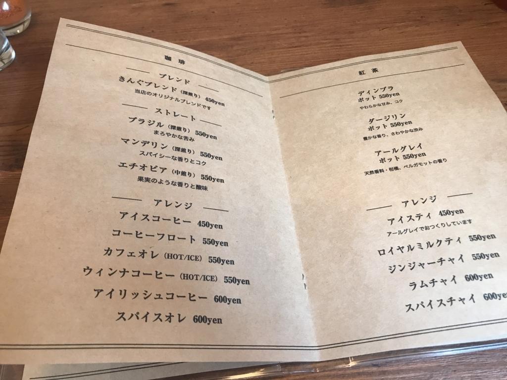 青森ランチブログ:20170530213913j:plain