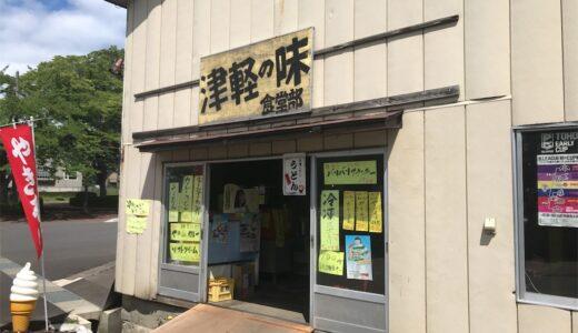 【復活】津軽の味 食堂部!!!蘇る僕たちの味!!