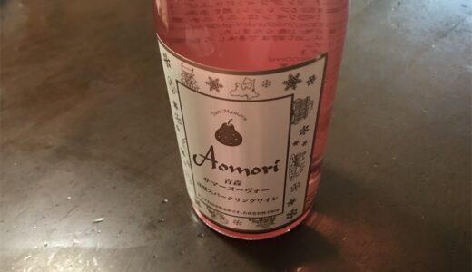 【青森のおすすめワイン】「下北ワイン」ぜひともサンマモルワイナリーを訪れてみてください!