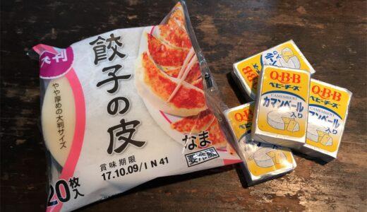 【父ちゃん手料理】餃子の皮でチーズ揚げで手抜き料理