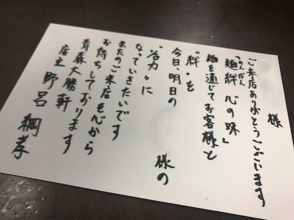 青森ランチブログ:20170929113335j:plain