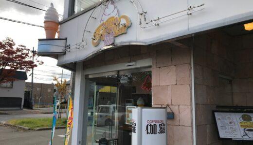 【青森スイーツ】甘党にはたまらない!こんもりクリーム「伽羅(キャラ)」のシェイク!!