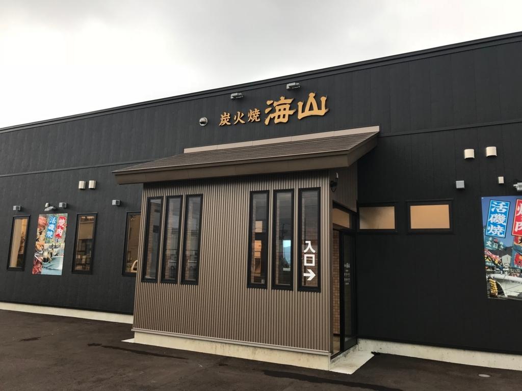 青森ランチブログ:20171106093046j:plain