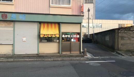 【青森県五所川原市】あげたいそばはさすがに...マツコにも紹介された「あげたいの店みわや」に行ってみた!