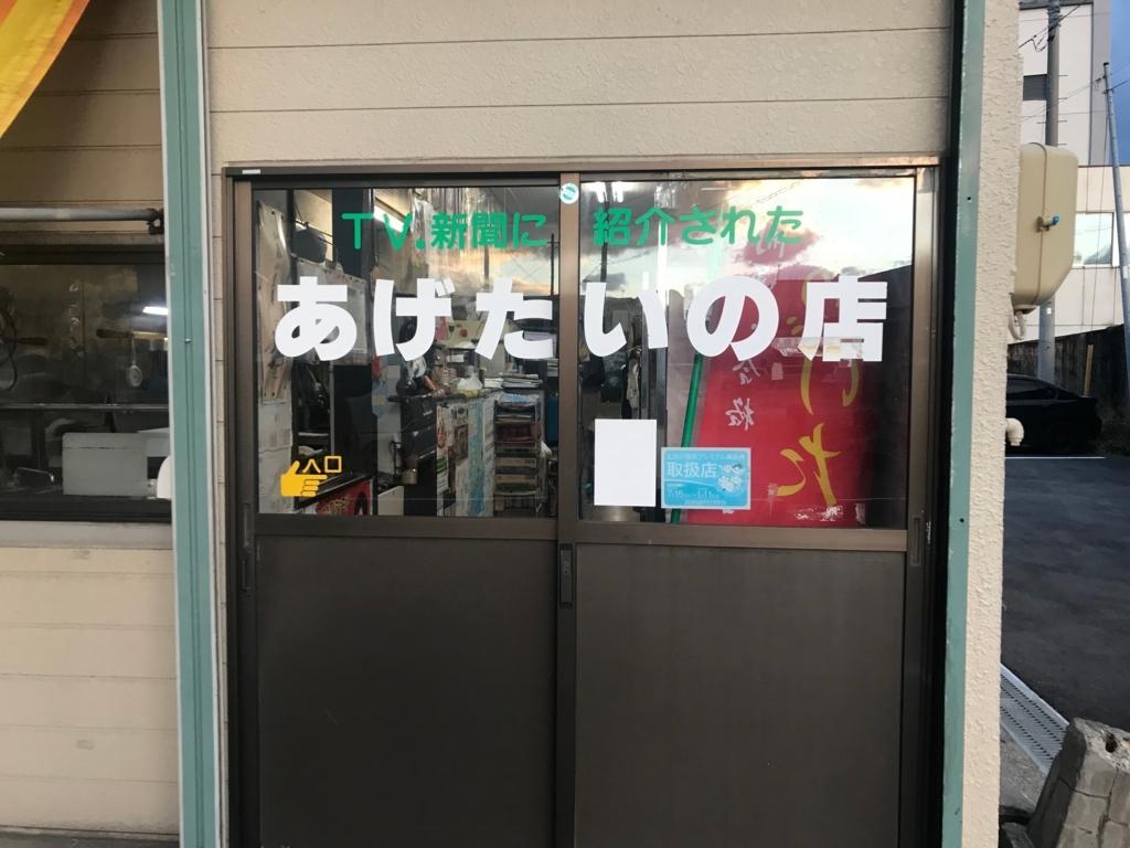 青森ランチブログ:20171111131423j:plain