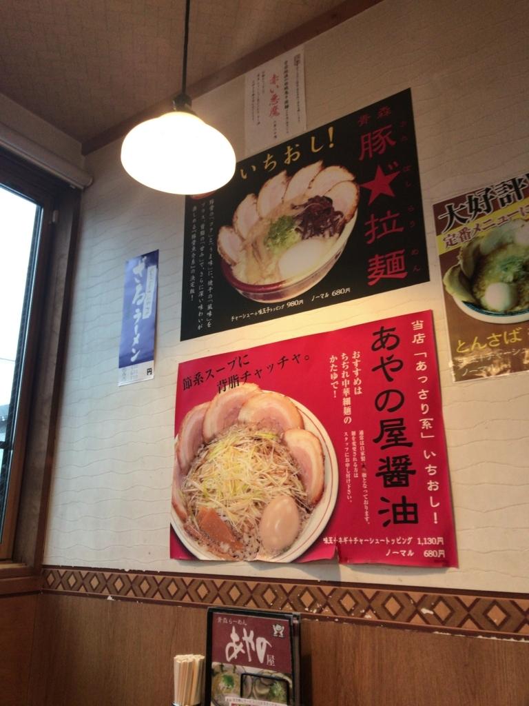 青森ランチブログ:20171119085713j:plain